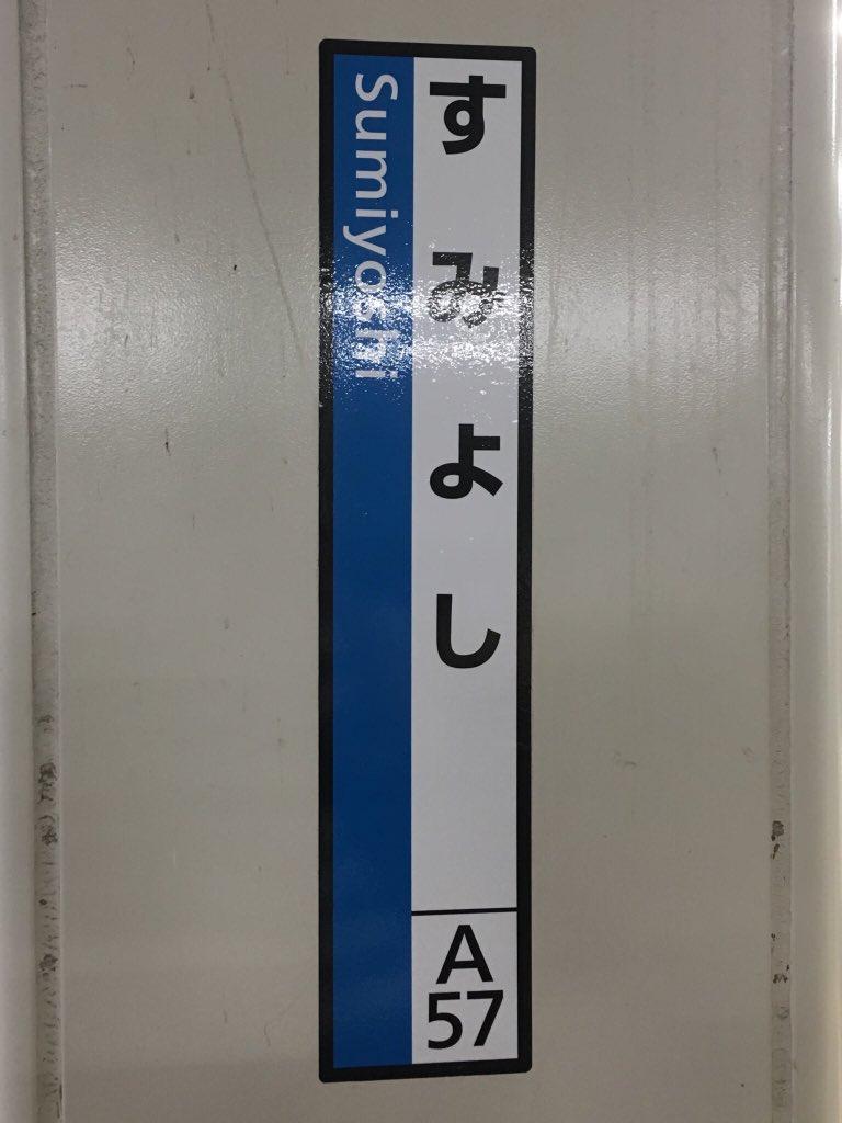 test ツイッターメディア - #駅紹介 JR東海道本線[JR神戸線](A) 住吉駅(JR-A57) [紹介] 島式2面4線の地上駅で、六甲ライナーとの乗り換え駅となっている。きっぷには(東)住吉駅と表記されており、これは三角線住吉駅と区別するためである。また、阪神住吉駅とは800mほど離れている。 #この駅に降りたことがある人RT https://t.co/k04ciYCCJM