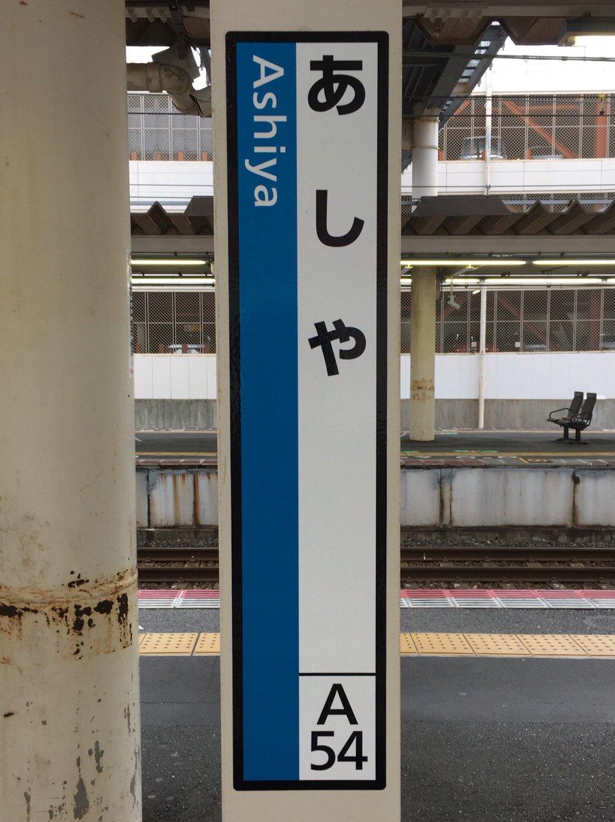 test ツイッターメディア - #駅紹介 JR東海道本線[JR神戸線](A) 芦屋駅(JR-A54) [紹介] 芦屋市の中心駅の一つで、新快速も停車する。駅ビルには大丸芦屋店が入っている。また、西隣の甲南山手駅は1996年、東隣のさくら夙川駅は2007年に開業したため、両隣駅がJR化後の駅となっている。 #この駅に降りたことがある人RT https://t.co/Wr3q4T2ePA
