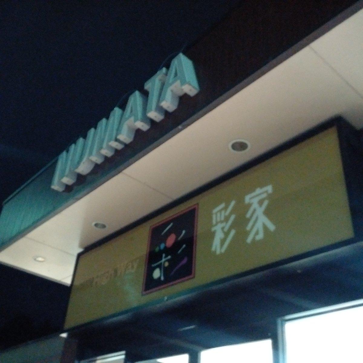 test ツイッターメディア - 山陽自動車道にある沼田PA(下り) 。 広島風お好み焼きを食べに来ましたが15遅れで食べることが出来ず。 19:30まででお好み焼きは注文終了します。 宮島SAに行きます。 https://t.co/StQIznEOHW