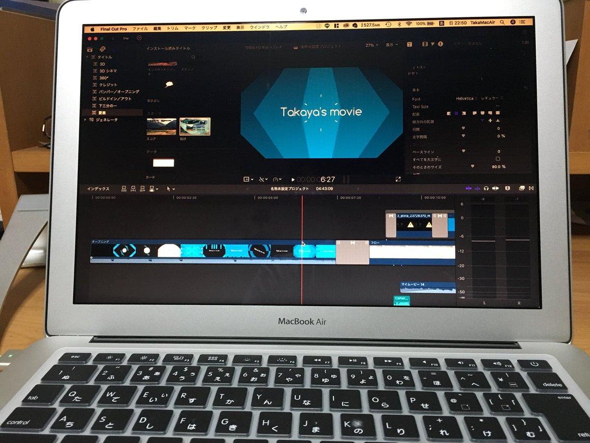 test ツイッターメディア - MacBook Airの吊るしモデルだけど意外とFinal Cut Pro Xで編集イケるんちゃう⁉️ https://t.co/izHn5ZhNwA
