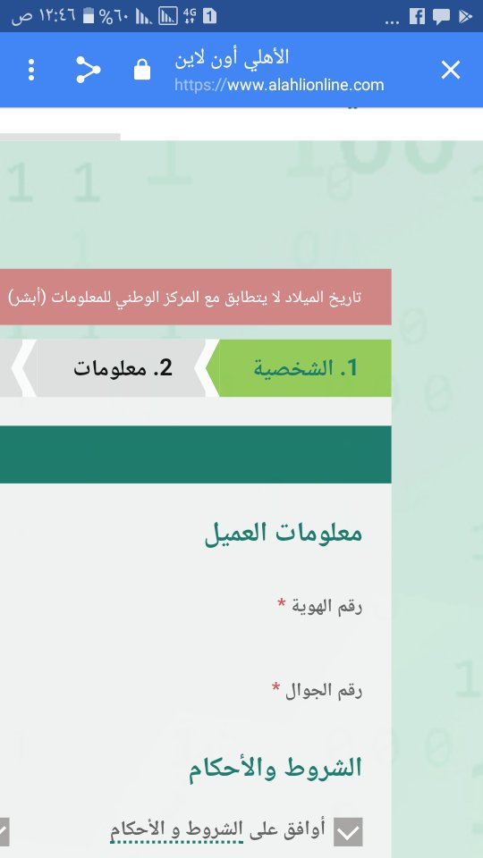 البنك الأهلي التجاري On Twitter فعل خدمة تلقي الإشعارات