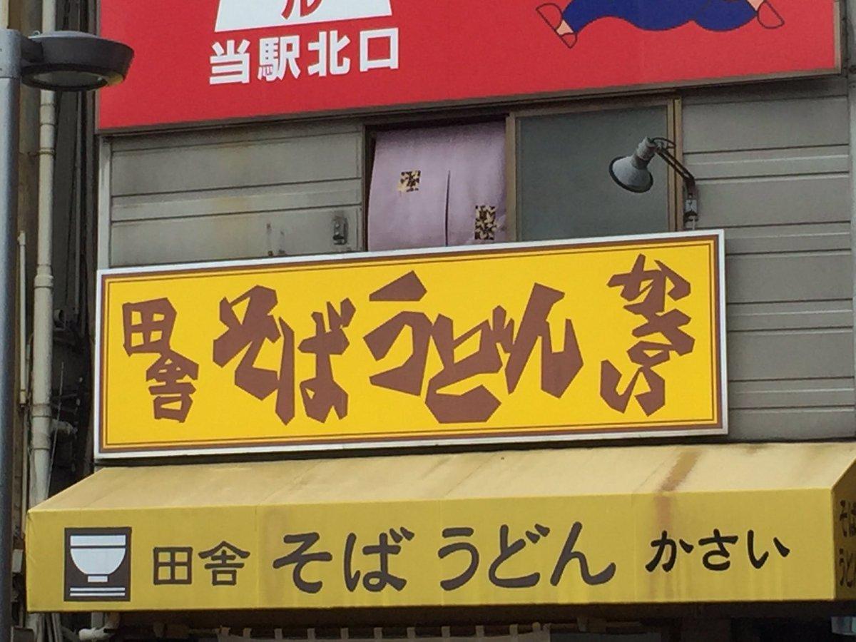 test ツイッターメディア - 特に中野に用事があったわけじゃないけど、先日紫紺な先輩のツイートに触発されたのと東京メトロフリー乗車券持っているので食してきました。今日も美味かった😋。これから東西線で九段下に戻って「玉菊」  #中野 #かさい #田舎そば https://t.co/HKaDx1CIEb