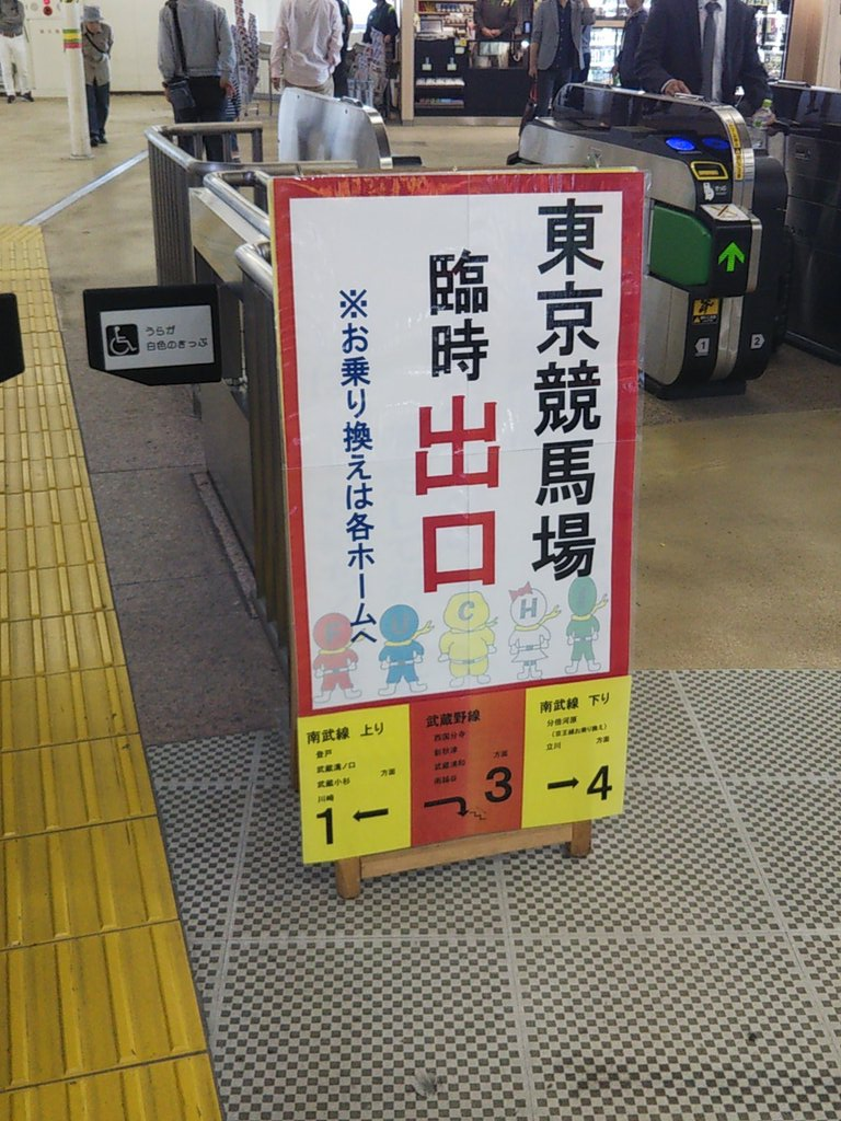 test ツイッターメディア - タウンタウンカップに向かう。 ウチから京王線は遠回りらしく、府中本町から歩けと言われた https://t.co/YEScNqRRds