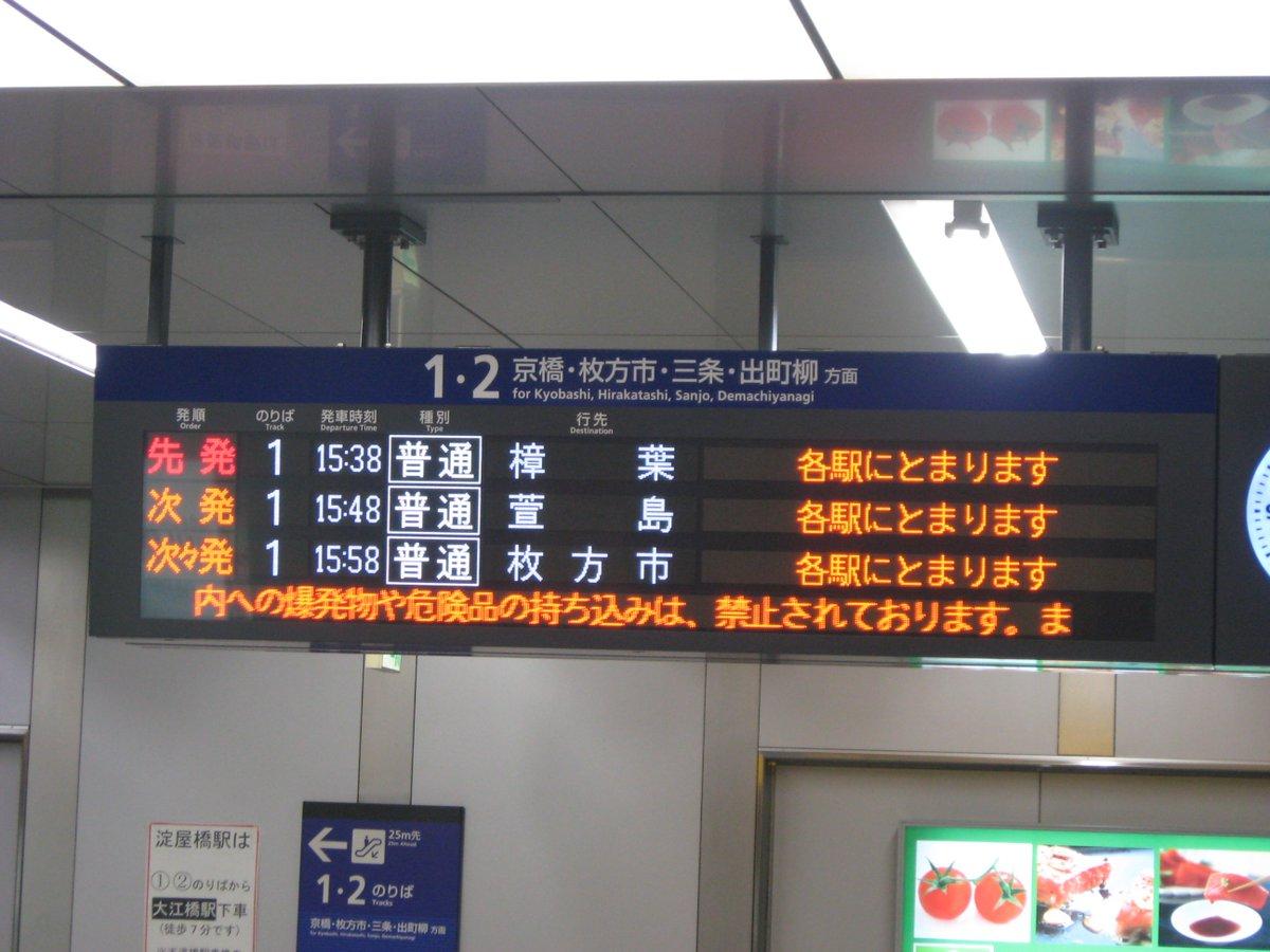 test ツイッターメディア - さて、今日は京阪中之島線の開業10周年イベントで中之島駅へ。 10年前の開業初日とは異なり、優等列車の乗り入れは激減、昼間に来る電車は普通のみとなってしまいましたが、ご覧のように素敵な記念のヘッドマークやイベントが用意されていました。 同線の次の10年が明るいものになりますように。 https://t.co/5gZzwnO5dP