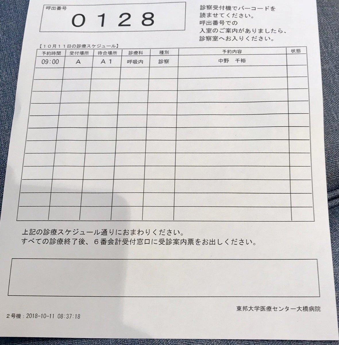 test ツイッターメディア - I'm at 東邦大学医療センター大橋病院 in 目黒区, 東京都 w/ @ichigojuice42 https://t.co/C0duqayekw https://t.co/FHh2bVoWEr