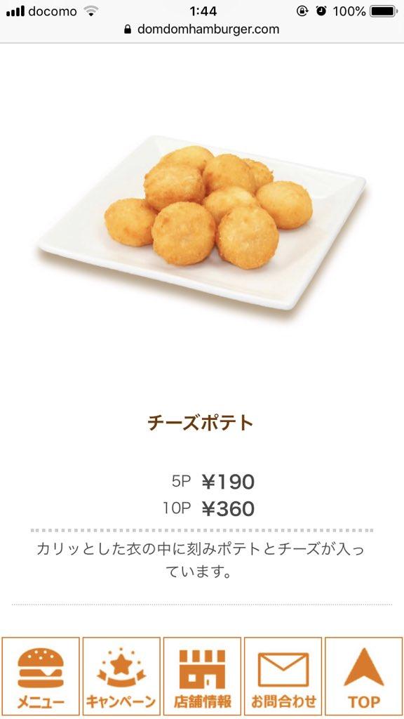 test ツイッターメディア - 名古屋にドムドムバーガーが無いのがつらみ(:3_ヽ)_  甘辛チキンバーガーは土曜日ランチで安くて、チーズポテトもまた美味しくて...  実家に帰ったら食いてぇ_(-ω-`_)⌒)_ https://t.co/4ynXdxHOc8
