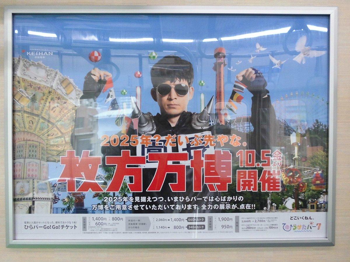 test ツイッターメディア - 京阪電車での広告 ひらパーも応援中 #ひらパー https://t.co/v4EdEdDmDP