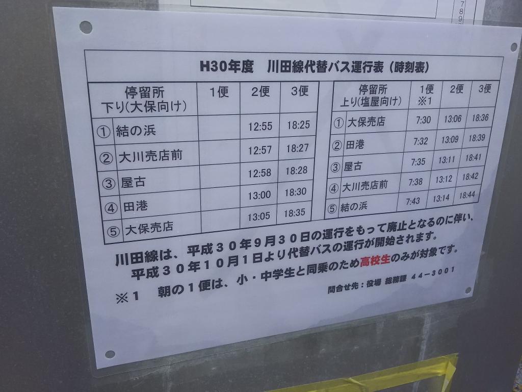 test ツイッターメディア - 沖縄、東村から路線バスが撤退してバスが無くなった途中の大宜味村内の集落ははどうなってるかと思ったらちゃんと村がバス出してるようですね。 https://t.co/1vhE1VZA7m