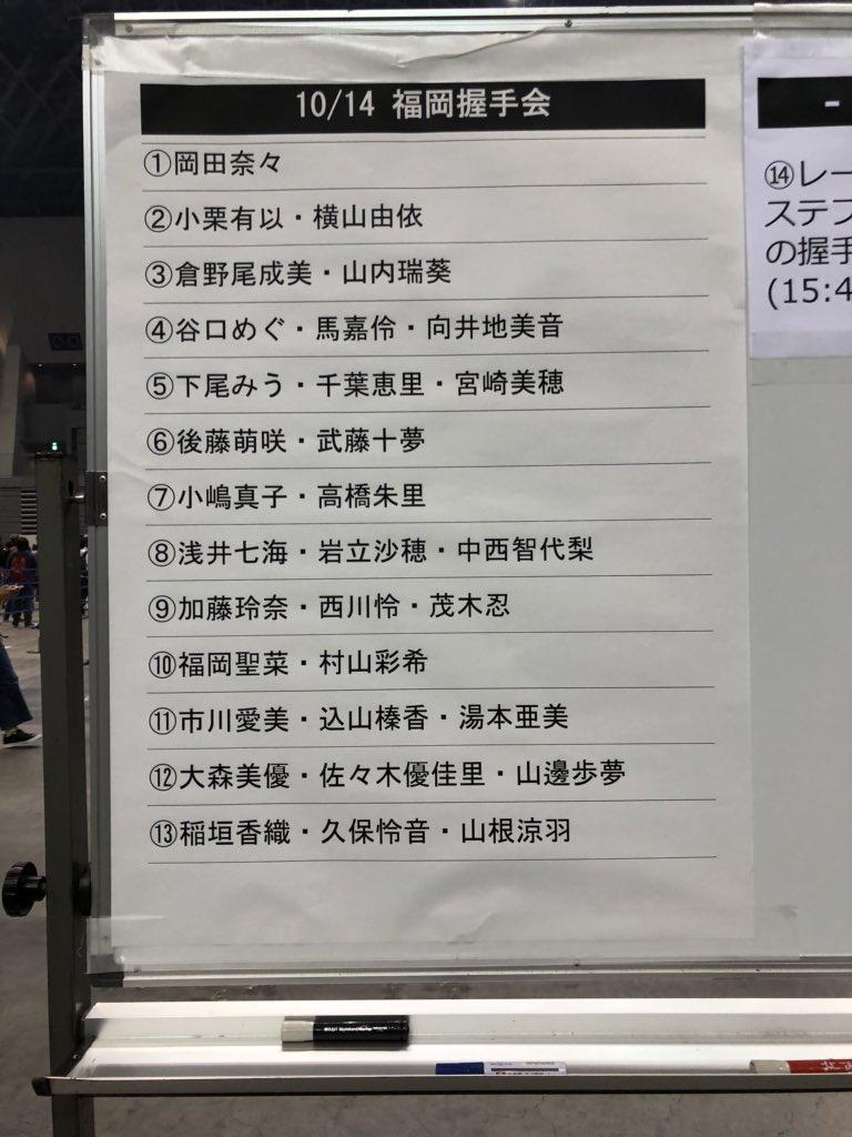 test ツイッターメディア - 福岡AKB全国握手会にとむちゃん握手した後、すぐ大阪へ来週 NMB48 8 周年ライブ見に行く🎂  後で東京へ、市川美織みおりんのカレンダーイベント券を買うつもり🍋  10月AKB 個握全握、NMB48 8周年、SP 握手会、山本彩卒業ライブ、最近イベントが忙しい😅  #武藤十夢 #AKB48 #市川美織 #NMB48 #山本彩 https://t.co/y2FQ7Ykn2y