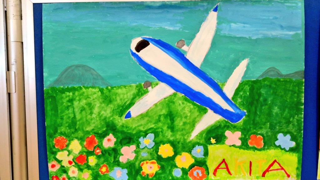 test ツイッターメディア - 秋田空港で展示していた子ども達の絵! 前進翼とは!!👍  #秋田空港 https://t.co/deAMycLn7E