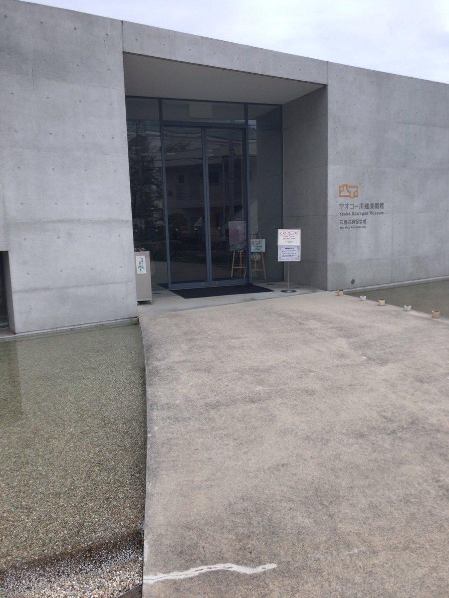test ツイッターメディア - 川越市立美術館「乙女デザイン〜大正イマジュリィの世界」は杉浦非水ら著名人の中、小林かいちに魅かれました😍最近再評価の人らしい。一般の方がその作品を大事にしてきたアルバムが阪神大震災で被災も掘り出され展示されてました😭ヤオコー川越美術館は照明が特徴とTVで観たが作品数が少ない… 続く https://t.co/OVuoR0kcKG