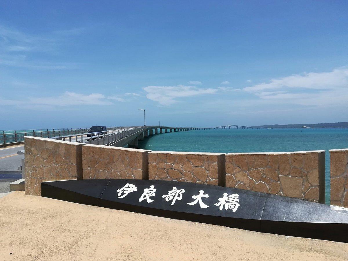test ツイッターメディア - 宮古島にある伊良部大橋です!なかなかに長い橋です!  https://t.co/wxPzCJjT3M https://t.co/6PKG4ujABo