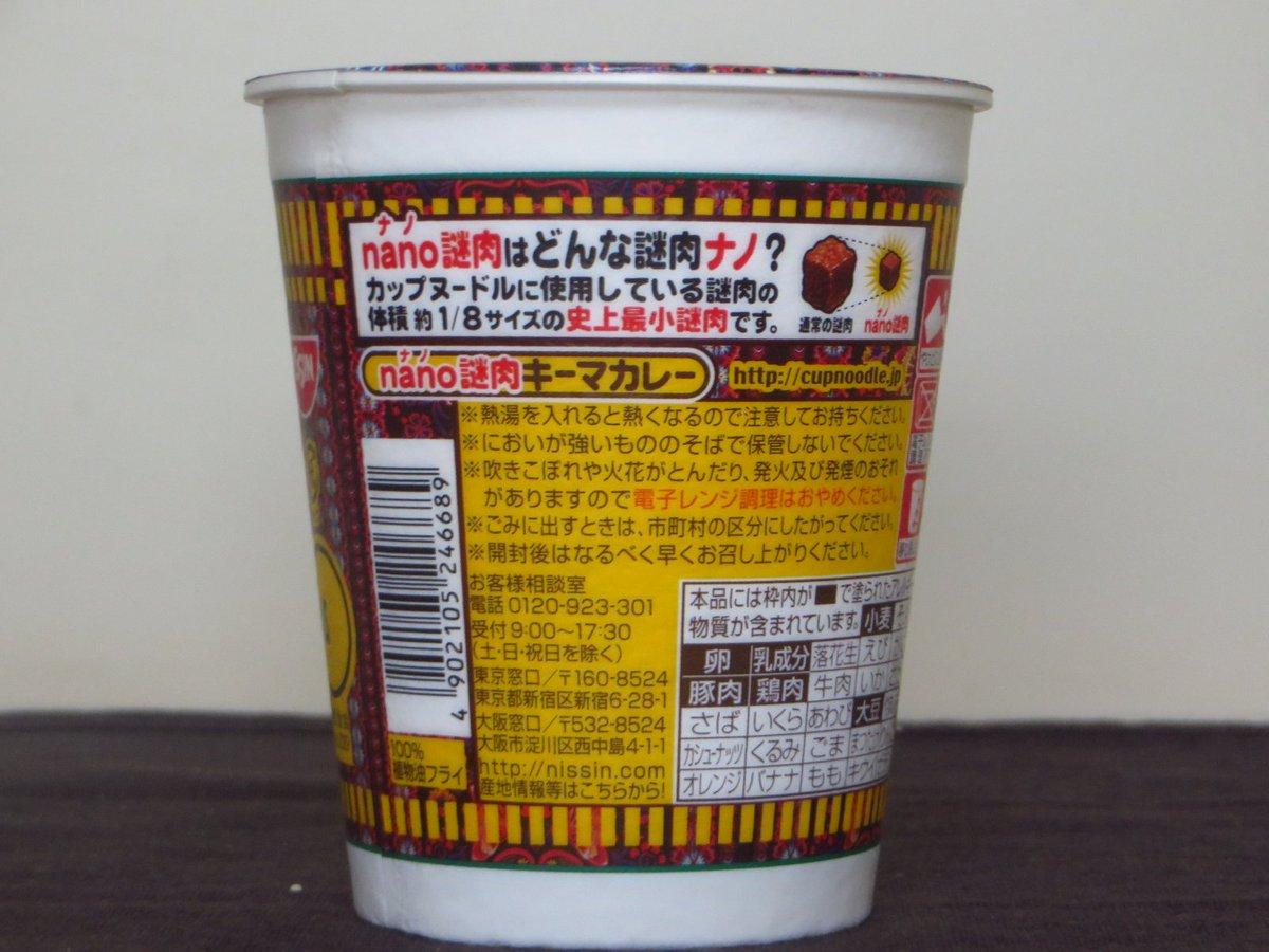 test ツイッターメディア - ■日清食品株式会社 「カップヌードル nano謎肉キーマカレー(399kcal:税別価格180円)」  カップヌードルカレーを基本としてスパイスと野菜の旨味が増量された素敵なお味の一品ですnano謎肉は挽肉の役割をしておりましたよ♪♪ ◆神夏美樹のわくわくどきどき・ランチな気分 https://t.co/hANYkYEHLw https://t.co/HpugW5zBLH