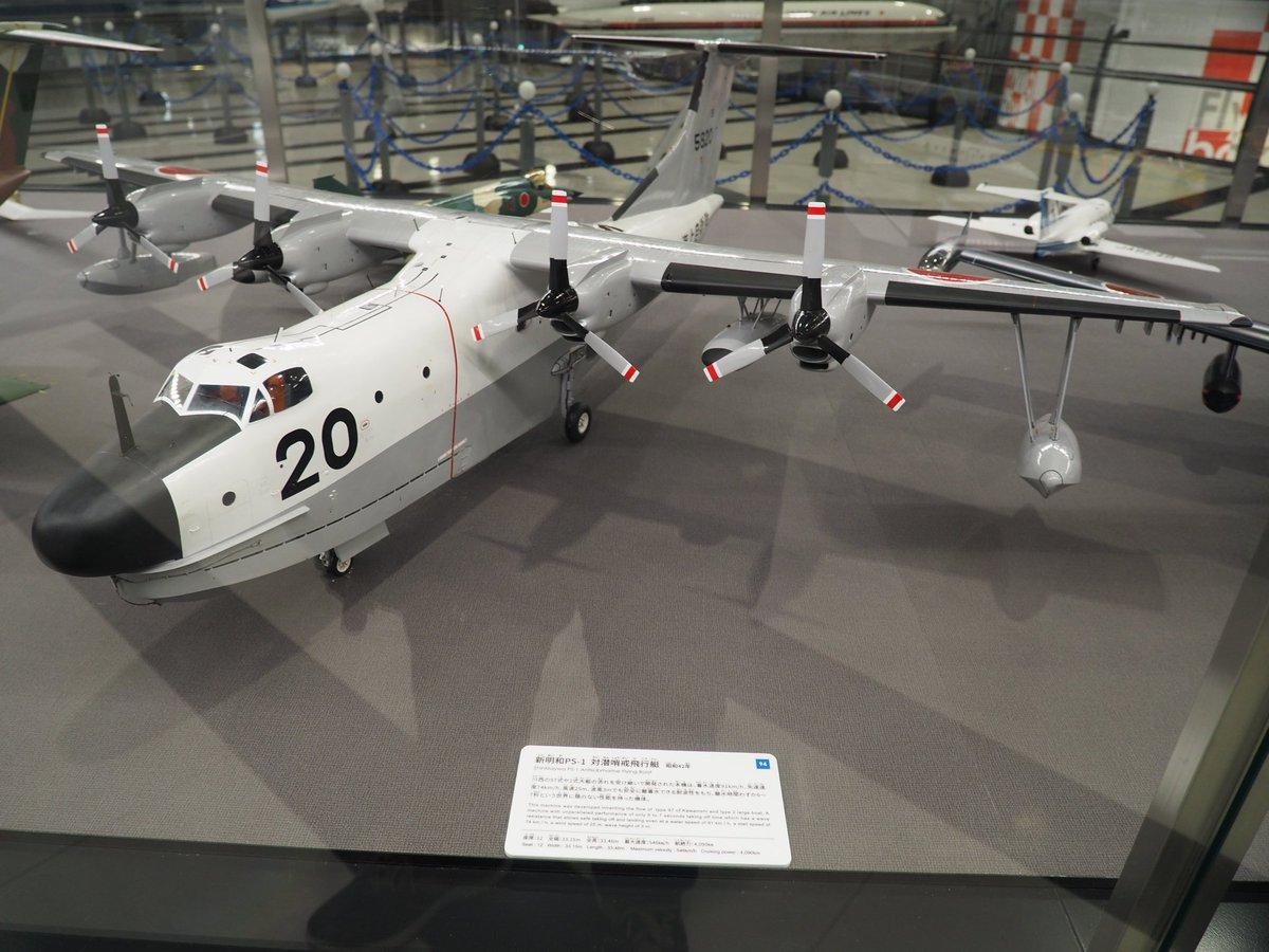 test ツイッターメディア - 共通入館券を買ったので、各務原からあいち航空ミュージアムへ! ダ・ヴィンチのヘリコプターの模型のあと、歴代国産機の模型ゾーン さっき実物をみてデケェ!と思ったUS-1A、模型でもバカでかい…さすが二式大艇ちゃんの直系ですね P-2Jはわりかしスマートに見える  …しかしなんで瑞雲がないのだ? https://t.co/IpAZbAYEdT