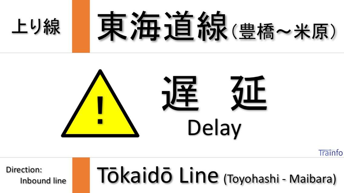 test ツイッターメディア - 【東海道線(豊橋~米原) 上り線 遅延情報】 東海道線は、JR西日本管内での遅延の影響で、上り線の一部列車に遅れがでています。 https://t.co/3JtBceD2V0