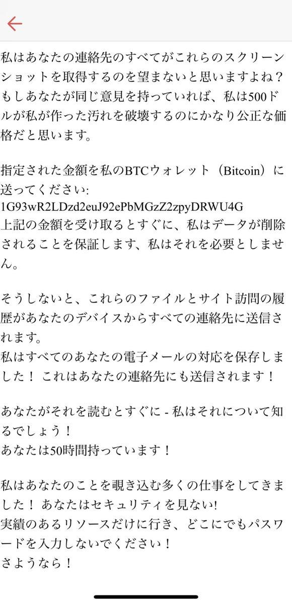 test ツイッターメディア - 今話題の迷惑メールが届いてた!!(∩´∀`∩)  ハッキングを成功させスクリーンショットを取得しているのなら私のネットバンクから簡単に500ドルを送金出来るのではないでしょうか?www  さあやってご覧なさい!?楽天銀行でもジャパンネット銀行からでも三菱UFJ、三井住友でも好きなトコから!ww https://t.co/dkE9j9eCDl