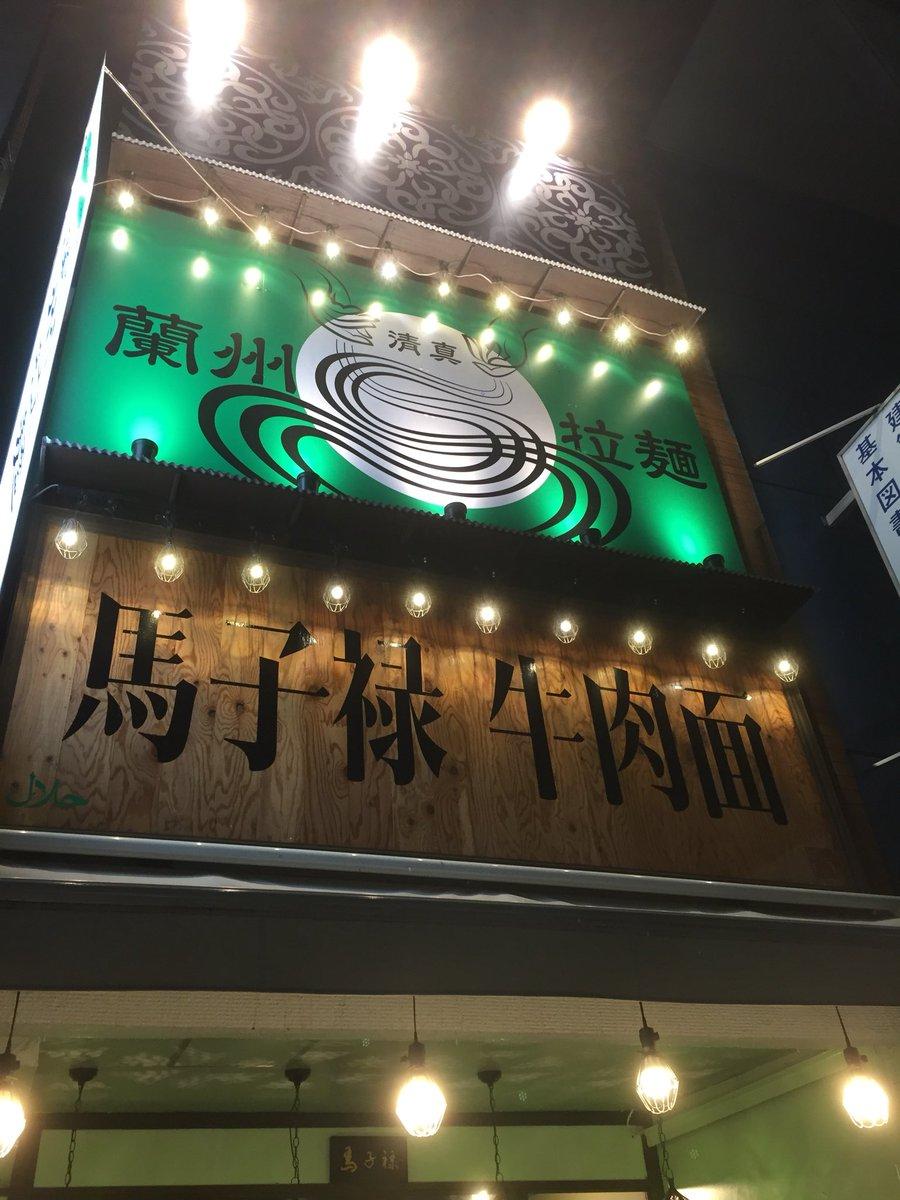 test ツイッターメディア - 東京の牛肉ラーメン、 話題性があったけど… 少し落ち着いてきた感じかな… とても美味しいので、蘭州を懐かしく想う… https://t.co/n9YCwvIeC1