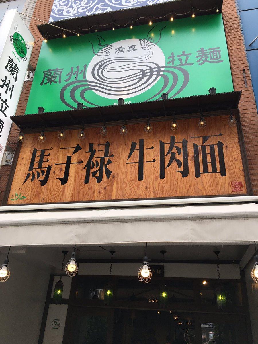 test ツイッターメディア - 東京・神田神保町の蘭州拉麵の店「馬子禄牛肉麺」。埼玉・西川口「ザムザムの泉」の味に触発され訪れる。書店街で際立つ大行列はもう見られないが、店内はにぎわっていた。中国人客が目立つのにはびっくり。ガラス越しに店員がラーメンを手で打つ姿も。味は「ザムザム」のほうが野趣があり口に合う。 https://t.co/UXYovvB44Z