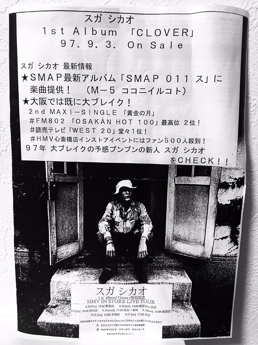 test ツイッターメディア - 部屋の掃除していたら懐かしいチラシ発見。今はなき渋谷センター街HMVでのスガシカオインストアのチラシ。20年も前…。「大ブレイクの予感プンプン」て。 https://t.co/MrcdQifjNt