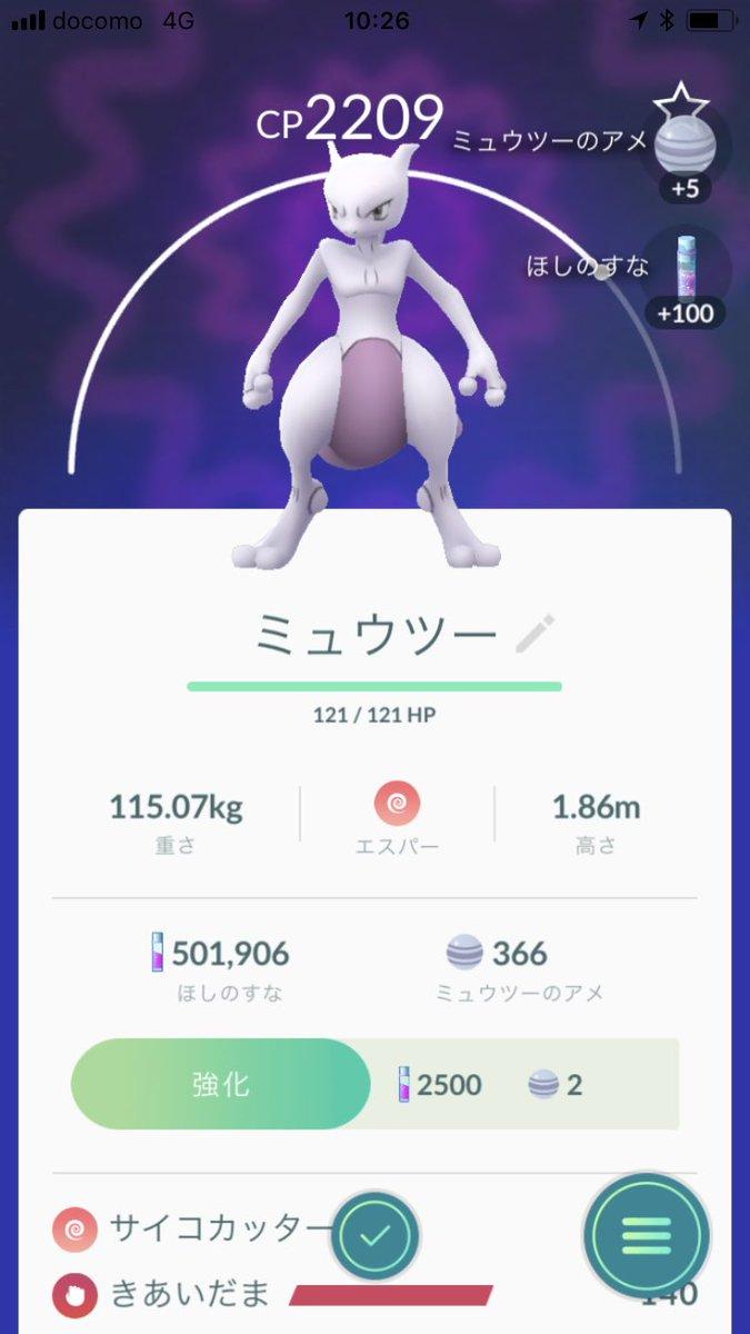 test ツイッターメディア - ポケ活開始!横浜でミュウツー1体捕獲していざ渋谷へ!!ミスってただのカーブボールで捕まえたのは内緒ですよ、、、  #ポケモンGO https://t.co/NFzxXbRTBo