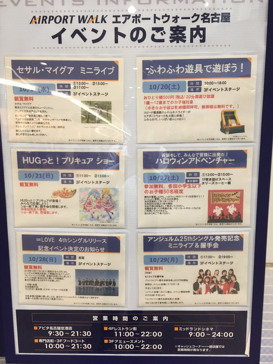 test ツイッターメディア - 追記: #エアポートウォーク名古屋 のお隣は「あいち航空ミュージアム」や県営名古屋空港✈️も。エアポートウォーク5階のビューデッキからは飛行機の離発着が間近で見られます。 (なぜ故、未だ #ソンシギョン のイベント告知が無いの⁉️) #SungSiKyung_2ndAlbum_November21  #君がいるよ https://t.co/1GFBf0t0NI