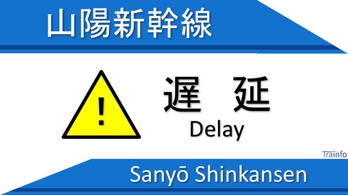 test ツイッターメディア - 【山陽新幹線 上り線 遅延情報】 山陽新幹線は、姫路〜西明石での「のぞみ96号」異音確認の影響で、以下の列車に遅れがでています。  「こだま754号」30分程度 「さくら570号」15分程度 「のぞみ98号」10分程度 「こだま758号」10分程度 https://t.co/ibkuIsJwjo