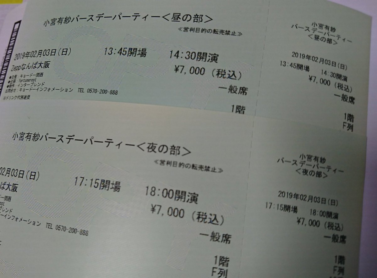 test ツイッターメディア - 小宮有紗バースデーパーティー大阪のチケット引き換えしましたが、F列と言うことは前5列はプレミアムで占められてるので一般席なら実質最前列と言うことですね。 https://t.co/aD0Be2W1nY