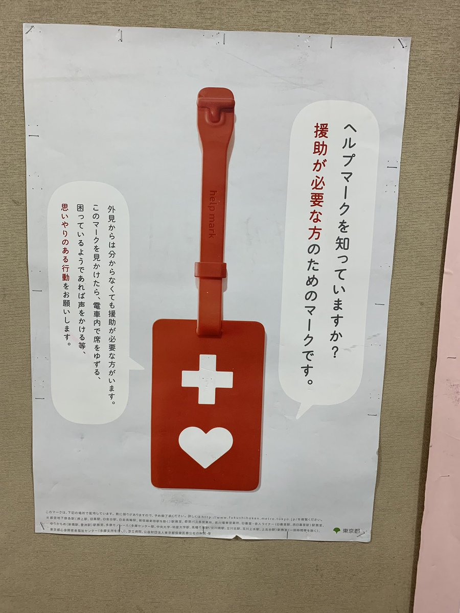 test ツイッターメディア - 営業途中。銀座駅 ヘルプマークのポスター発見! なんか嬉しい! #銀座駅 #ヘルプマーク https://t.co/u8CjKYrTHE