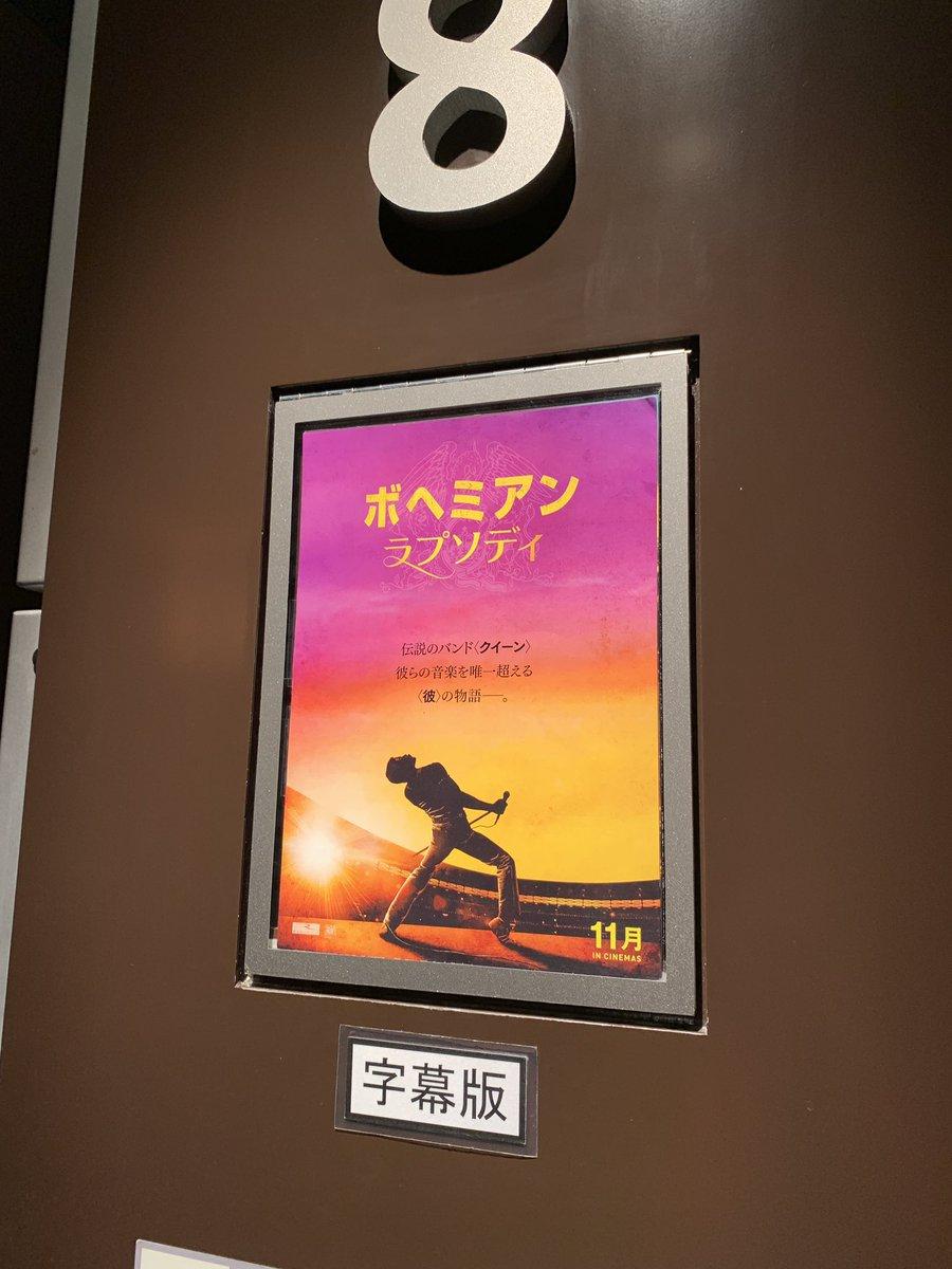 test ツイッターメディア - TOHOの日なので映画。ボヘミアンラプソディ。映画館来るのは恐らく君の名は以来。特段クイーンのファンという訳ではないです https://t.co/2uBJkHJcrN