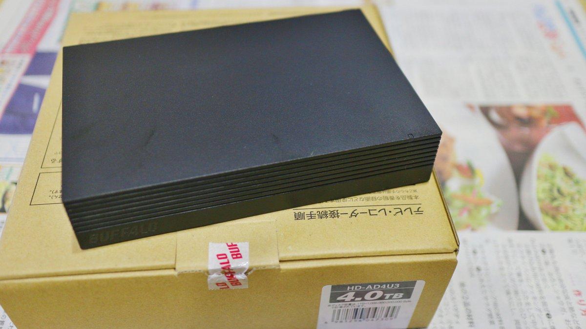 test ツイッターメディア - Amazonで4Kチューナー用に注文したUSB-HDDがさっそく届く 昨日の昼過ぎにポチって夜の9時にはヤマト運輸からメールが来た 総社に配送センターができた恩恵を感じる  【https://t.co/0dSryE3VEY限定】BUFFALO 外付けハードディスク 4TB  HD-AD4U3 EOSM 1/40 F2 iso400 22mm(EF-M 22mm) https://t.co/TDptpl2BHO