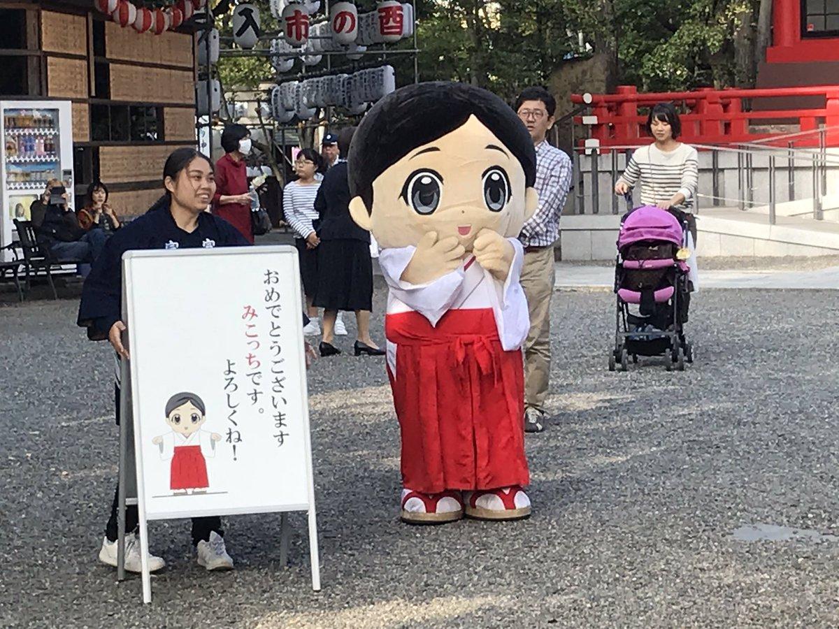 test ツイッターメディア - 富岡八幡宮のみこっち。 https://t.co/vHcMECQorc