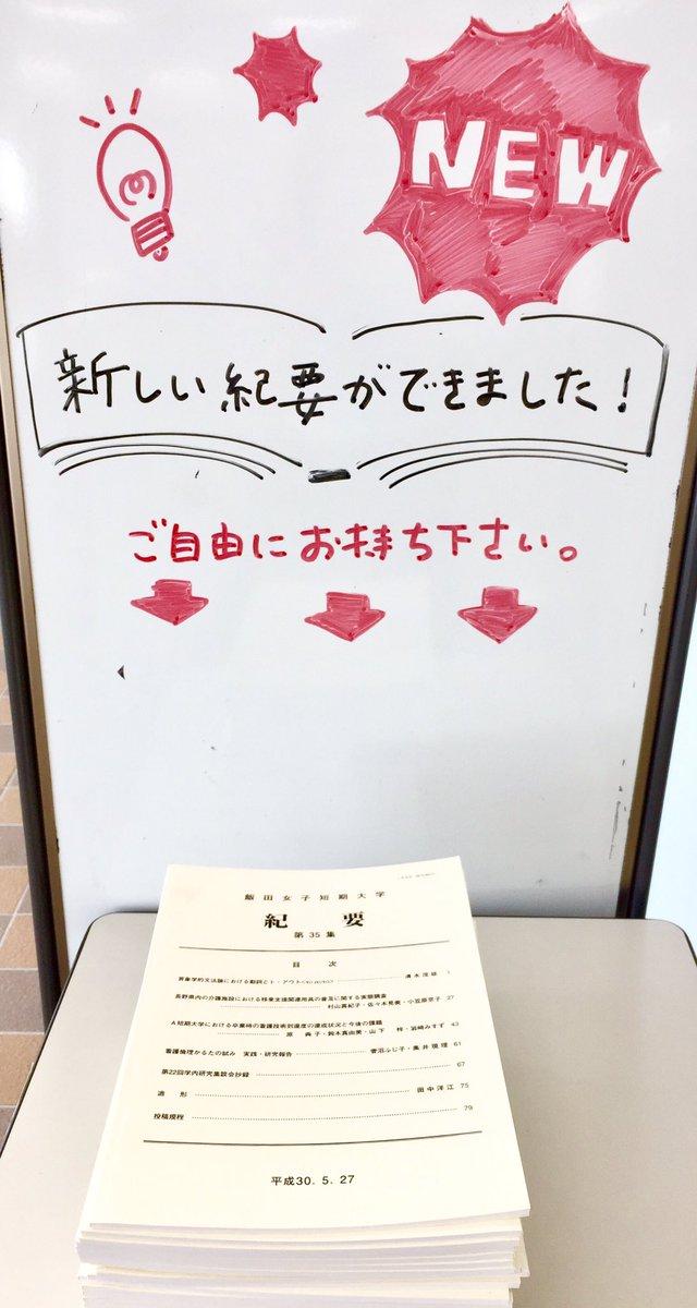 test ツイッターメディア - 学生の皆さん、今年の『飯田女子短期大学紀要』は学生ロビーで配布中!教員の研究成果(論文など)が読めます。ご自由にお持ちください📚  リポジトリには近日中にアップされます✨ https://t.co/Rorw4TpxVn