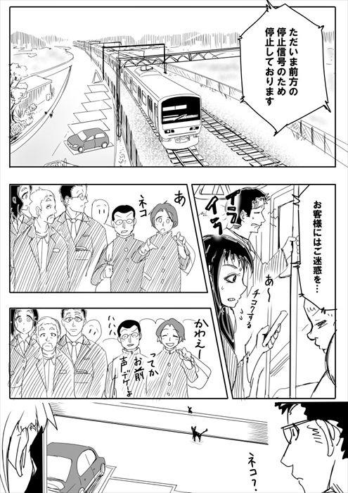 """test ツイッターメディア - ネコは偉大  遅延した電車内で「あ、ネコ」 イライラしていた乗客を和ませた""""朝の出来事""""の漫画に心があたたまる - https://t.co/iQ4ZWAstlQ @itm_nlabから https://t.co/kLvnyocDqI"""