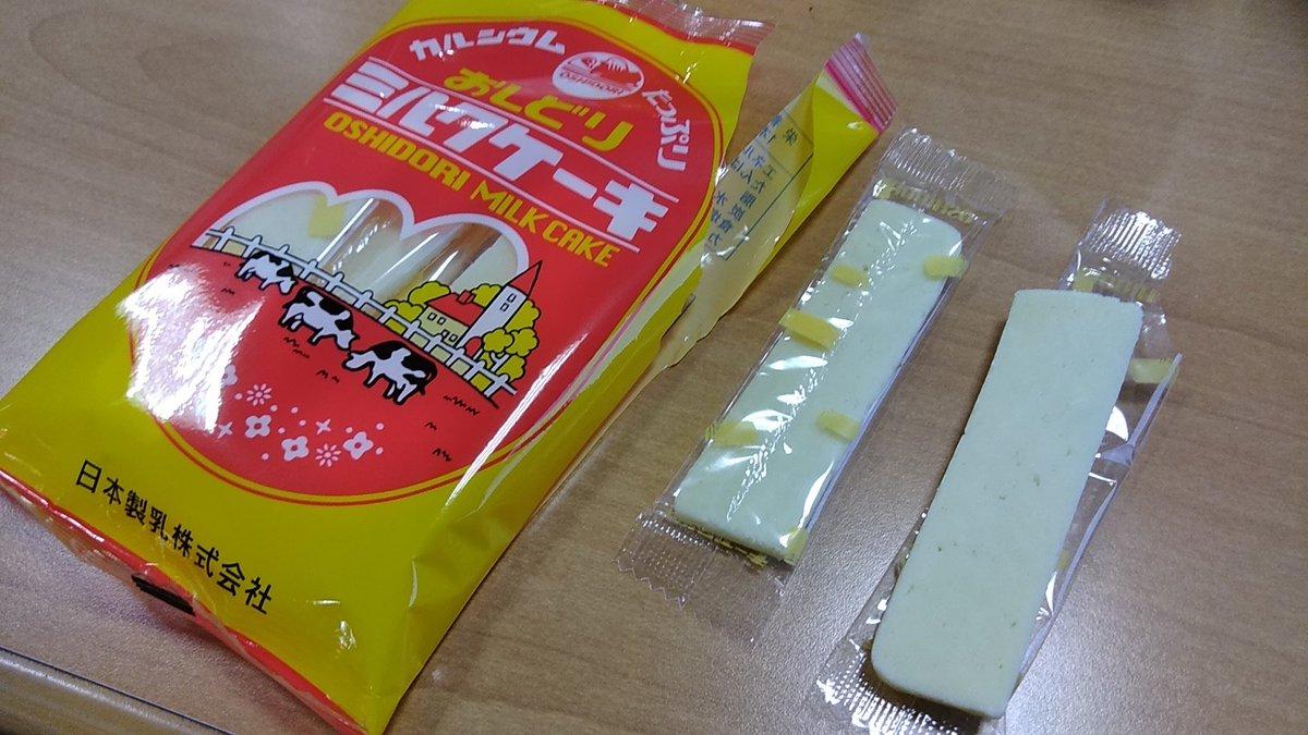 test ツイッターメディア - ・「山形来たのに芋煮もサクランボも食べてねぇ!やべぇ!!」って新潟に移る直前に思い出して道の駅で色々買ったやつ。近々1人芋煮会やります。  ・山形の名物お菓子(らしい)ミルクケーキ、ケーキとは名ばかりで板ガムの形をしたミルクキャンディ  ・血飛沫さんと晩御飯。一年越しにようやく会えた🙌 https://t.co/bIIbrJgtIx