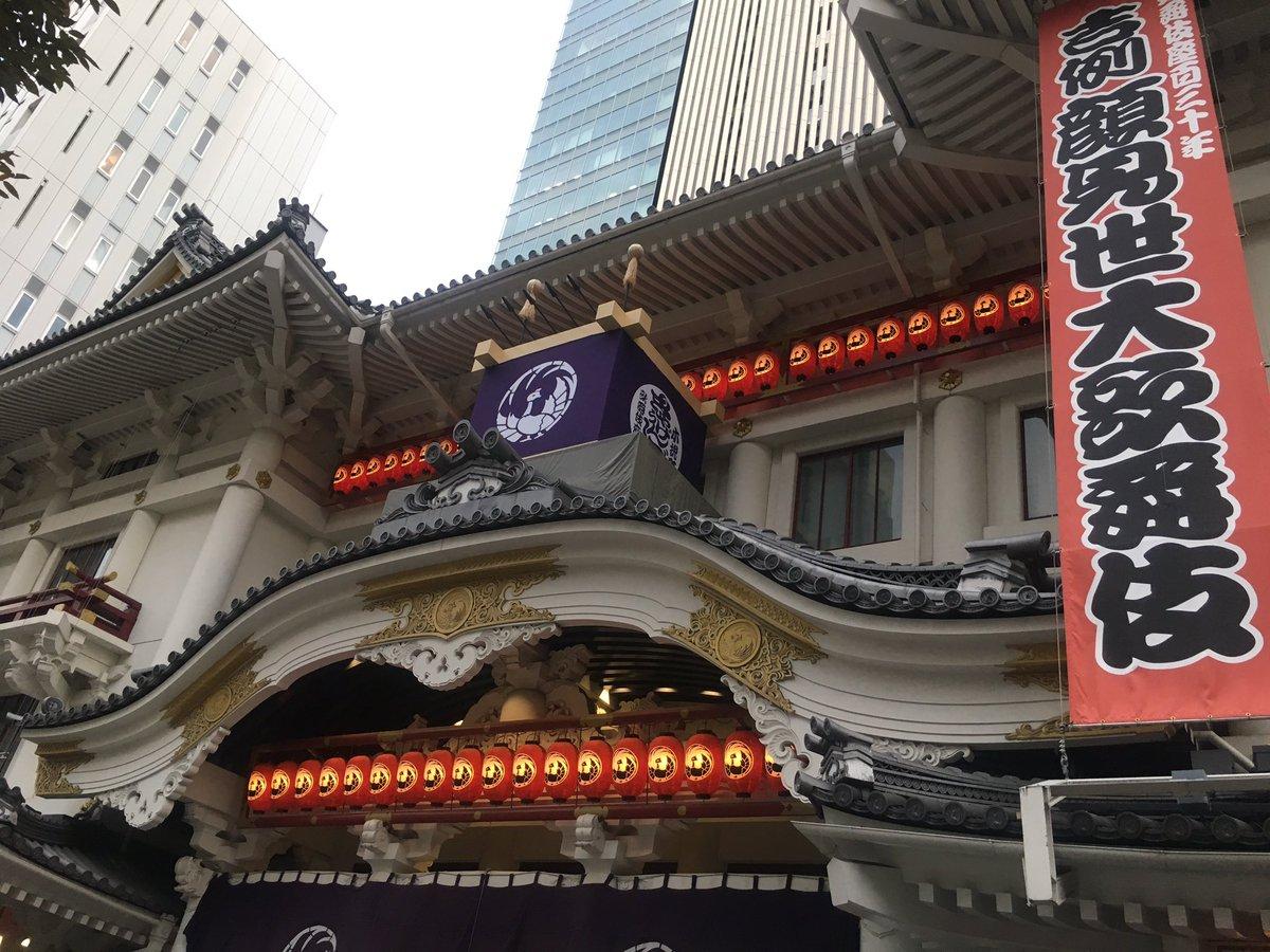 test ツイッターメディア - 何気に歌舞伎座初めてだった‼️‼️ スーパー歌舞伎のワンピースとはまた全然ちがう‼️‼️すごかった~‼️‼️ https://t.co/UToTdFniKJ
