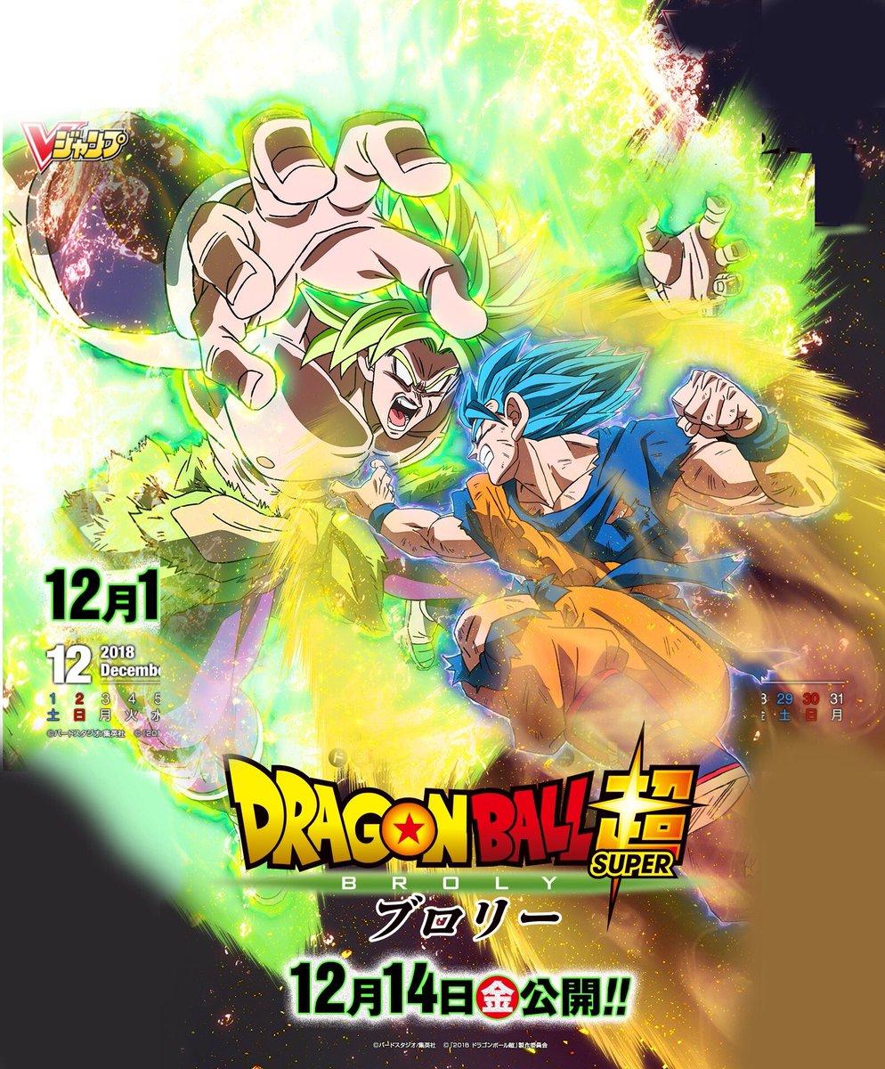 dragon ball super broly news on twitter