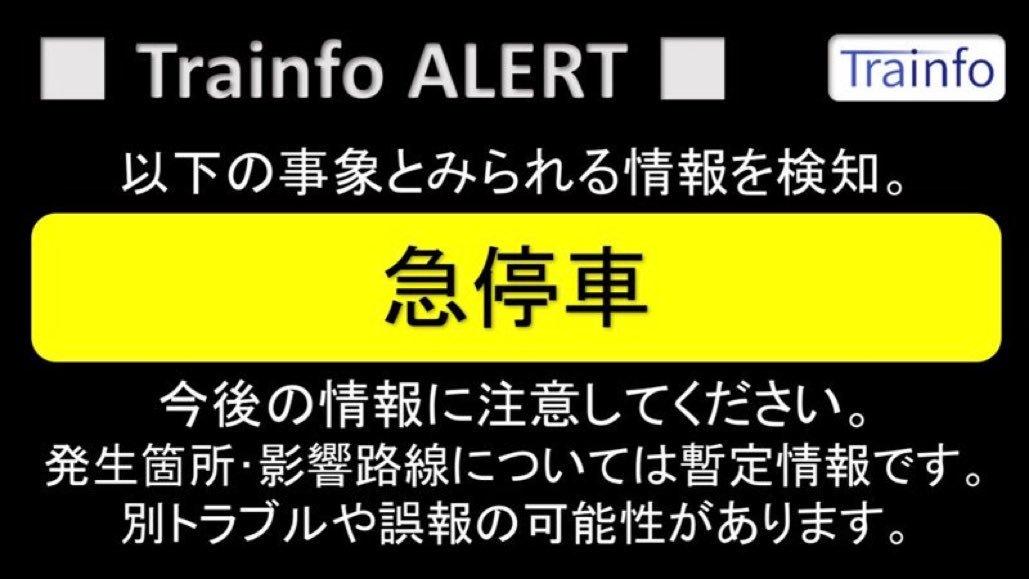 test ツイッターメディア - ⚠️ 緊急停車 ⚠️    保土ケ谷駅付近で急停車の情報あり    以下の路線でダイヤ乱れの可能性    横須賀線 湘南新宿ライン 東海道線 上野東京ライン など https://t.co/iVfHTNlwFo