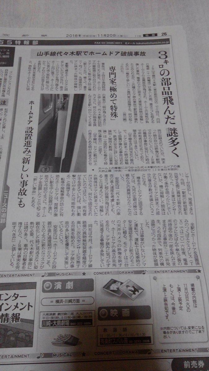 test ツイッターメディア - 東京新聞 山手線代々木駅でホームドア破損事故 3㌔の部品飛んだ  謎多く https://t.co/69hqqualzZ