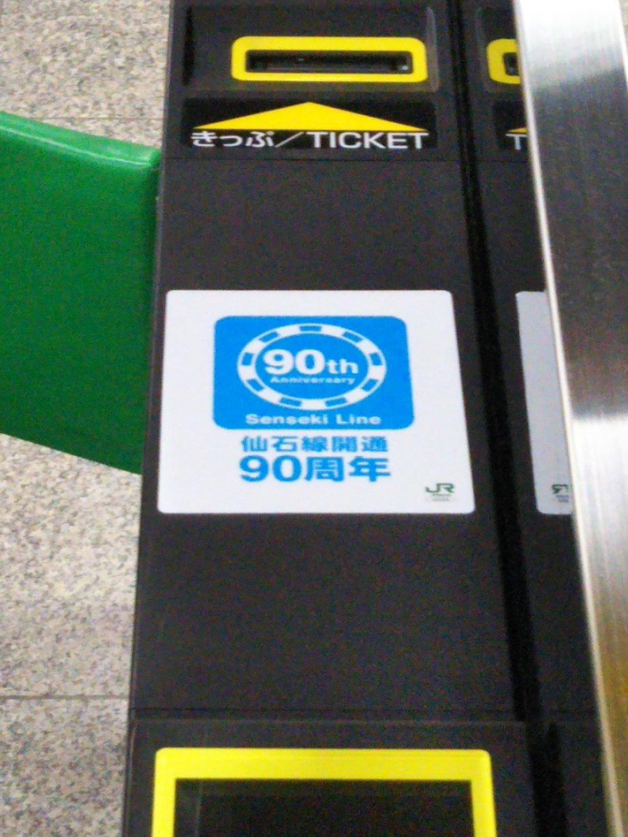 test ツイッターメディア - 改札に仙石線開通90周年ステッカーが貼られてた。ささやか過ぎる…もっと大々的に宣伝してもいいのよ。 https://t.co/vsRyizZvoR