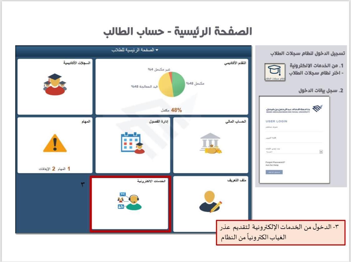 نظام سجلات الطلاب جامعة الدمام