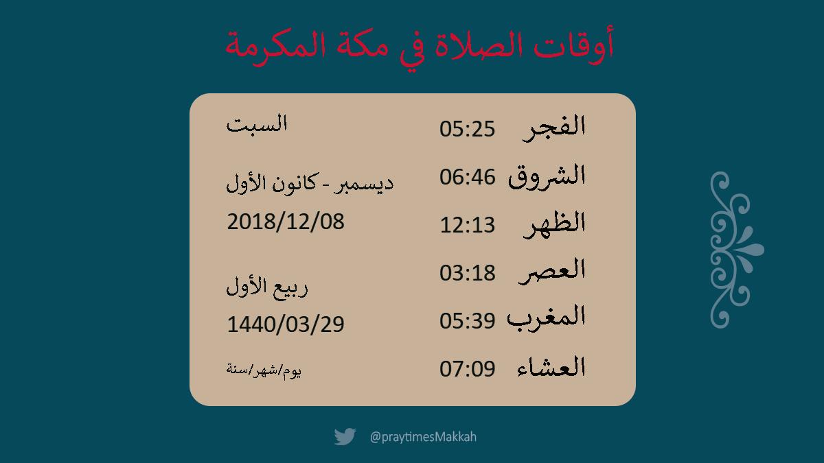 أوقات الصلاة في مكة On Twitter أوقات الصلاة في مكة أوقات الصلاة