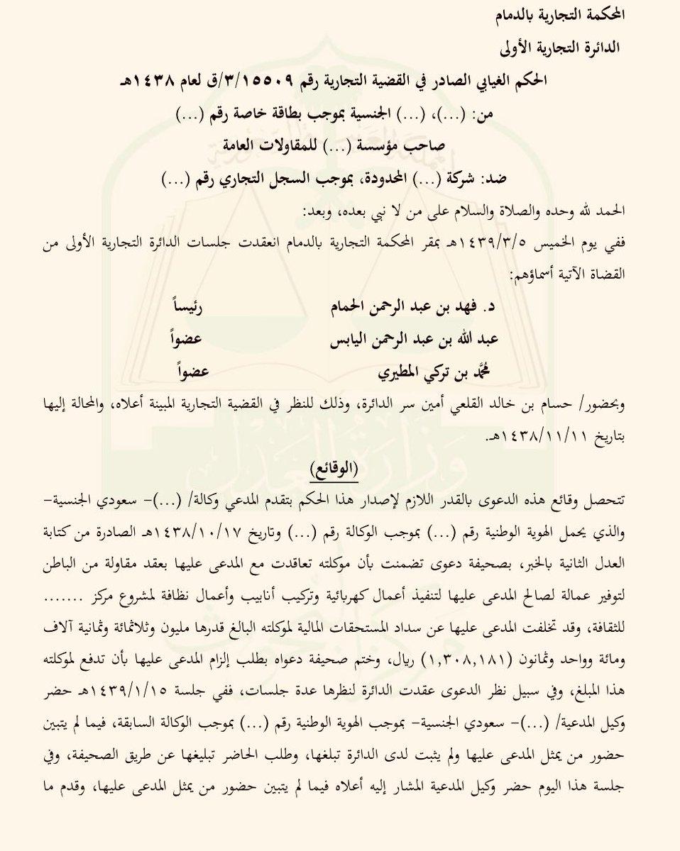 مطالبة مالية نموذج صحيفة دعوى جاهزة