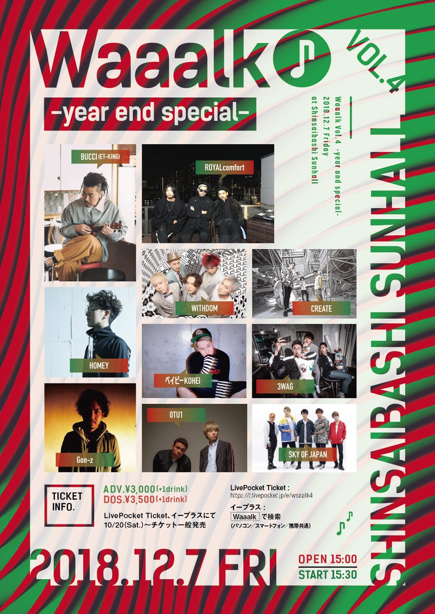 test ツイッターメディア - 本日開催🎉  Waaalk vol.4 -year end special-  at SUNHALL  前売券¥3,000 当日券¥3,500 ※別途1d必要  出演 BUCCI(ET-KING) / ROYALcomfort / Gon-z / HOMEY / WITHDOM / 0TU1 / CREATE / 3WAG / ベイビーKOHEI / SKY OF JAPAN  チケットLivePocket Ticket / e+ 主催・企画・制作BABY OWL https://t.co/wVAch27T4S