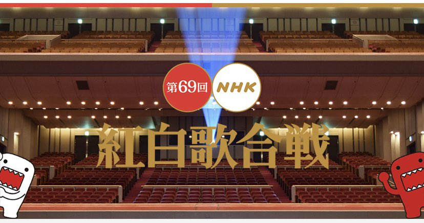 test ツイッターメディア - 【#サザンオールスターズ!#紅白 出演大決定!】 12月31日(月)#大晦日 放送『第69回 #NHK #紅白歌合戦』への出演が決定しました!今年は、 会場となる #NHKホール に出演させていただきます!今年の年納め、TVの前に全員集合です! みなさん、宜しくお願い致します♪  https://t.co/GdtPNIr0oN https://t.co/uluVNc6AsX