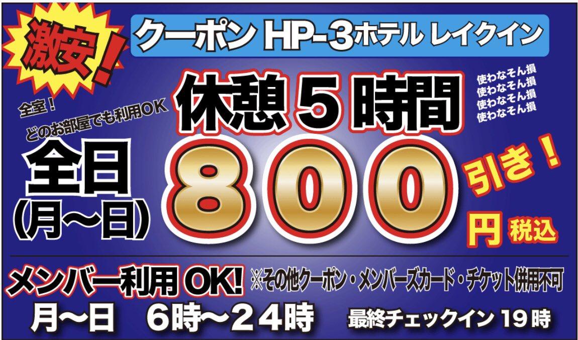 test ツイッターメディア - 12月15日土曜 いよいよ神戸ルミナリエ最終に近づきました  ホテルレイクインでは‼️ 全日 平日土日もメンバー様も 全てのお客様に全室使えるクーポンやってます‼️  休憩 5時間 800円びき  https://t.co/HNnPk9UGPK #小野市 #ラブホテル #ひまわり #そろばん #ネスタリゾート #バス #忘年会 #ルミナリエ https://t.co/zoSOPBN54O