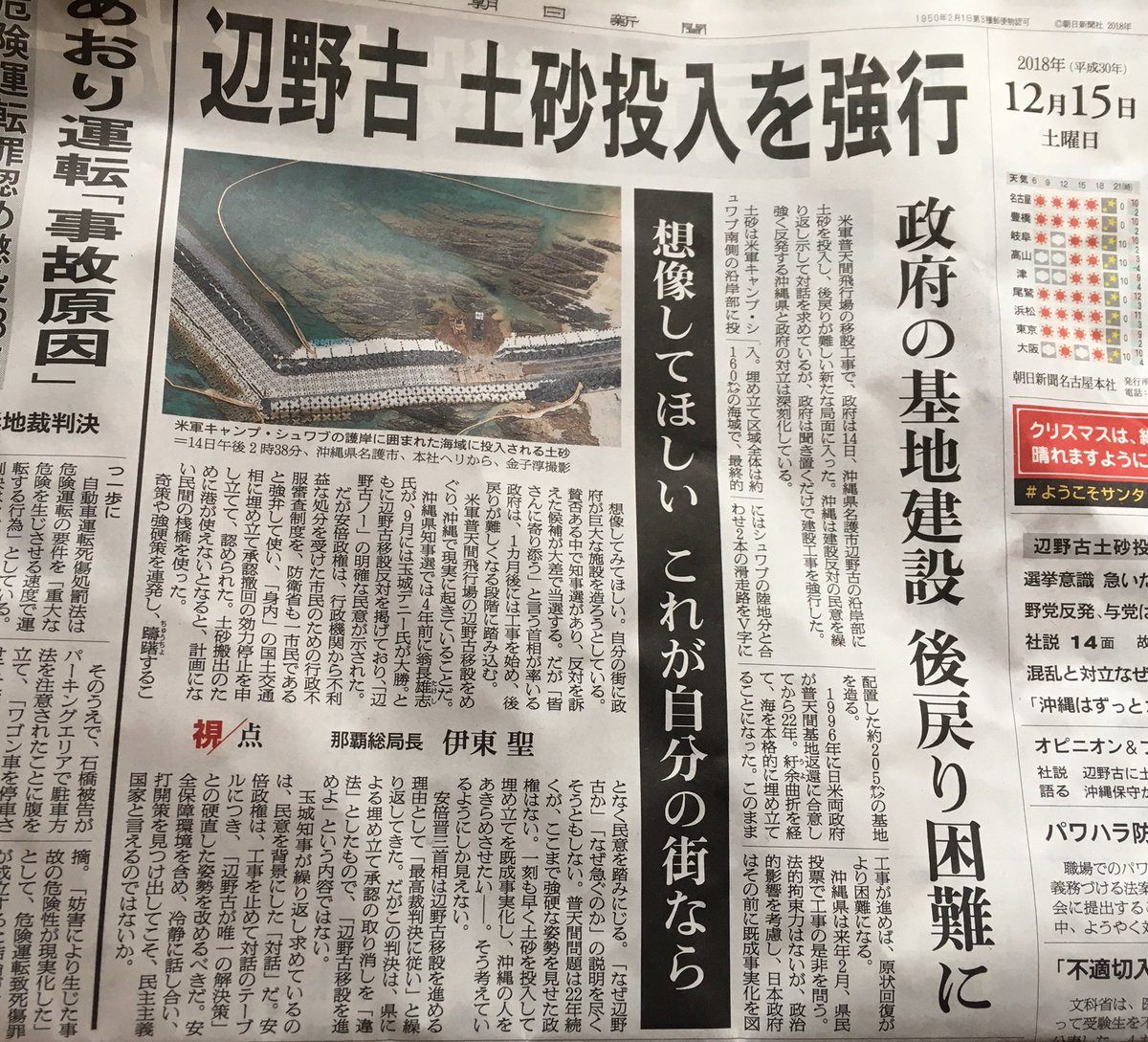 test ツイッターメディア - そして明らかにひどすぎる昨日の辺野古・土砂投入。 辺野古基地NOを掲げて大勝した玉城デニー知事を無視し、明確に示された民意を無視し、民主主義を破壊して強引に押し進め、しかし本土の関心も薄い。 近藤昭一さんは沖縄等米軍基地問題議員懇談会の会長でもあり、この蛮行についても当然語られてた。 https://t.co/inSGD3MyOQ