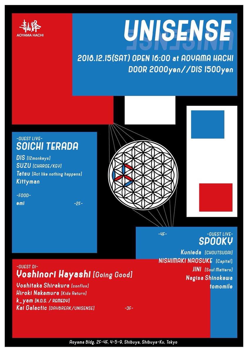 "test ツイッターメディア - 今日は渋谷で5時🕺💃→""Unisense #8"" https://t.co/MPxAkV7Nik (@ 青山蜂 - @aoyama_hachi in 渋谷区, 東京都) https://t.co/8zUwfju2os https://t.co/NEkozTIrzB"