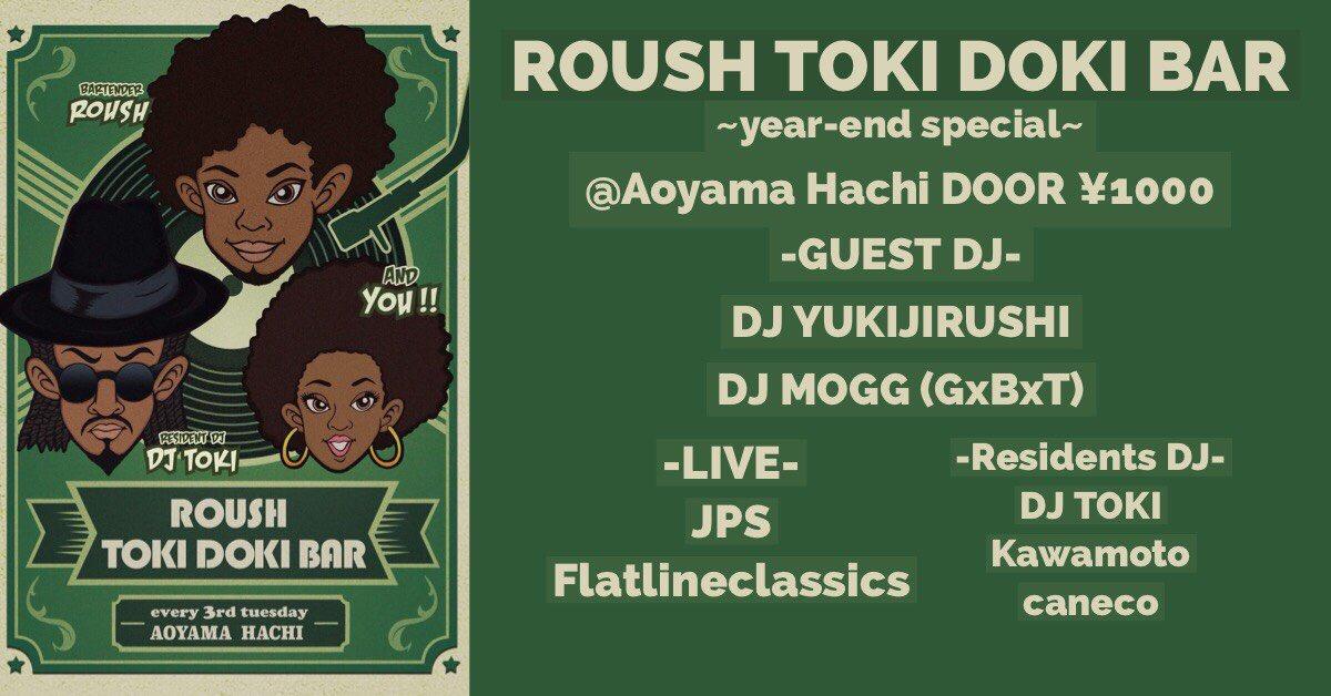 test ツイッターメディア - 明日火曜日は青山蜂ROUSH TOKI DOKI BARです!年末スペシャルで今回のゲストはLoung  NEOのJOY NTで一緒に出演させてもらってる青山蜂初登場のDJ YUKIJIRUSHIさん!TIGHTからDJ MOGGが!JAPANINJAとの我らJPSも着々と音源も出来てきてるのでLIVEやります。皆さま乾杯しましょう。🔥🔥🔥 https://t.co/hSx5sd7U7m