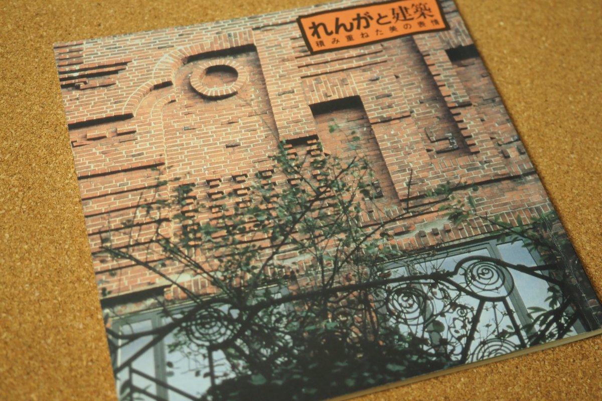 test ツイッターメディア - 『れんがと建築』(株式会社INAX,1988)の「明治・大正・昭和のれんがを語る」という鼎談には、東京駅の覆輪目地を施した職人の一人、小池八太郎という名も挙がっている。コテ板の大阪と東京の違いや、タイル貼り技術は西高東低などの話も興味深い。そして覆輪目地が最高の仕事とも紹介されている。 https://t.co/WLvm6OsEVp