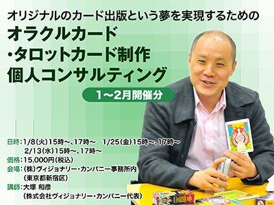 test ツイッターメディア - 【1/8(火)他・東京】オリジナルのオラクル・タロットカードを創りたい方へ、多数の制作・企画実績を持つ(株)ヴィジョナリー・カンパニー代表の大塚による個人コンサルティング開催。https://t.co/kHf5xT5Qvz https://t.co/3gGsSElTJd